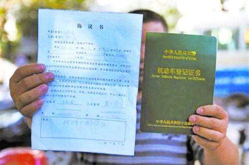 """8月19日,北京德胜门附近,租牌买车者展示租车牌时签的合同以及""""机动车登记证书""""。 《新京报》供图 L"""