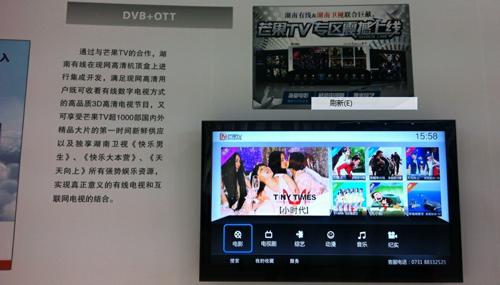 """芒果TV""""和丰""""亮相BIRTV,开创DVB+OTT新模式"""