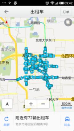 打车原来如此简单 两款地图app叫车体验