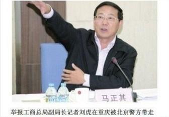 [转载] 记者刘虎被刑拘 关押地系国家一级看守所(组图