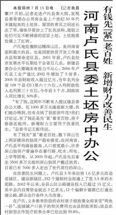 2007年7月16日本报头版刊登的卢氏县委土坯房中办公的报道。