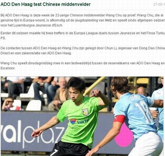 荷兰甲级联赛ADO海牙俱乐部官网截屏