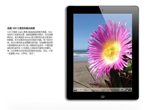 苹果iPad 4采用的1.4GHz的双核A6X处理器的图像性能更加强劲,运行更为的顺畅。内置了最新的iOS6智能系统,拥有丰富的应用程序。并且它在细节上更优良了,这是毋庸置疑的。
