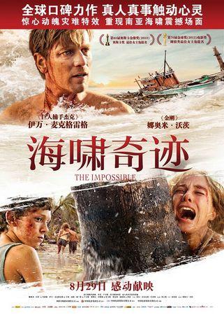 《海啸奇迹》是催泪样板戏