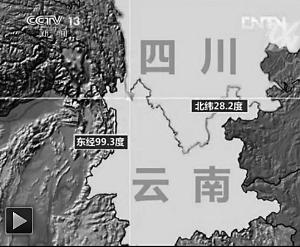 因地震震下的石块在香格里拉县与德钦县间的公路上。