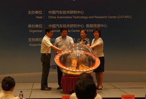 中国汽车绿色拆解系统 CAGDS 正式上线高清图片