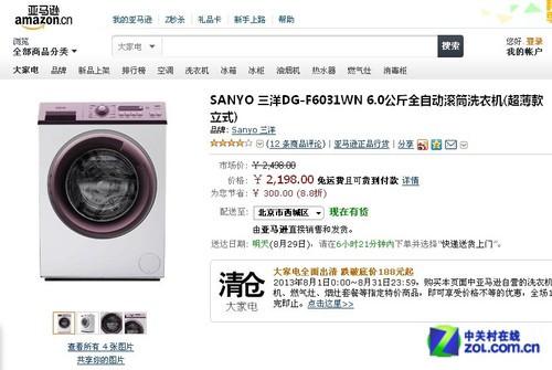 超薄立式滚筒 三洋洗衣机亚马逊2198元