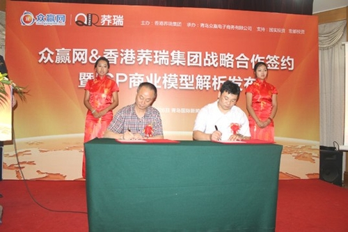 香港荞瑞集团与众赢网签署战略合作文件