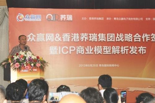 """香港荞瑞集团董事局主席赵旭先生做""""ICP商业模型解析发布"""""""
