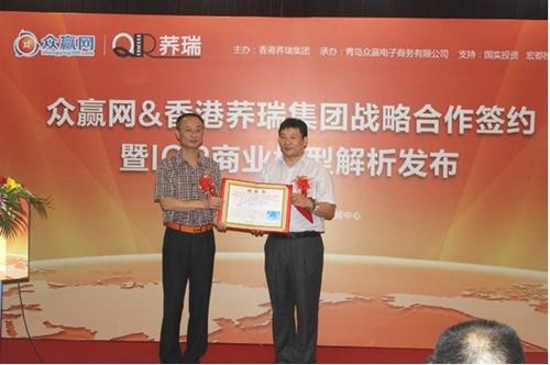 赵旭先生向青岛众赢电子商务有限公司颁发ICP电商独家授权证书
