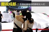2013成都车展探营 展馆内部探底(车模)