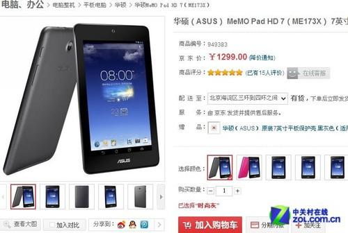 四核时尚外观 华硕MeMo HD 7京东1299元
