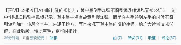 京华时报官方微博截图