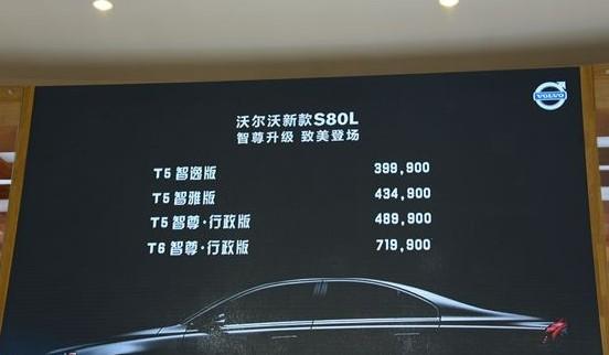 全新沃尔沃S80L上市 售39.99-71.99万元