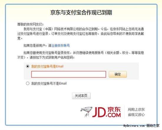 京东宣布停止与支付宝及新浪微博合作