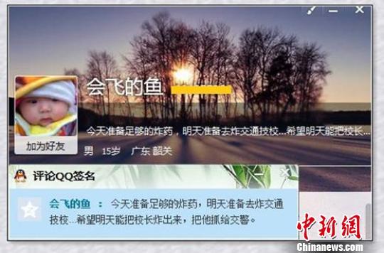 """这条QQ空间发布的""""恐怖""""信息引起警方关注 刘振国 摄"""