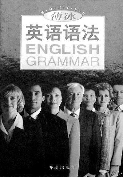 的人口英语_不甘落后,努力学习的阿富汗人
