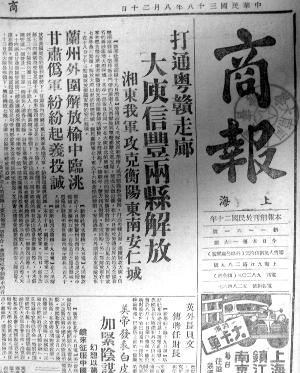 《上海商报》关于兰州外围解放的消息(杨楠提供)