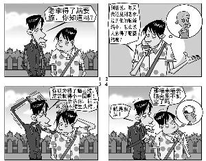 漫画(图)-搜狐传媒