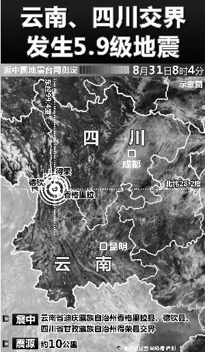 滇川交界再发5.9级地震