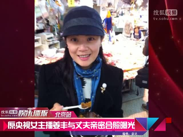 央视美女主播姜丰_原央视女主播姜丰与丈夫亲密合照曝光 - 搜狐视频