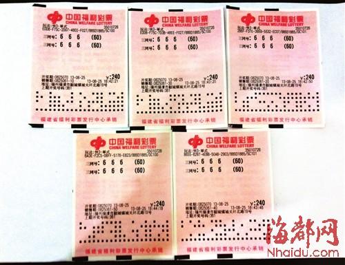 福清快3达人中奖144000元(组图)