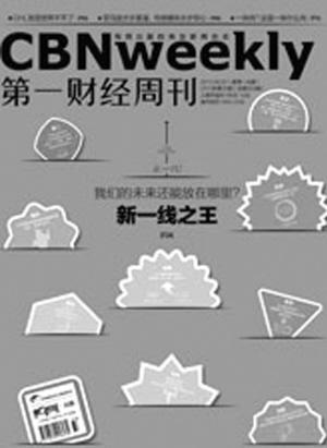 第一财经周刊新一线之王(图)