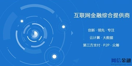 网信首家入驻北京互联网金融产业基地