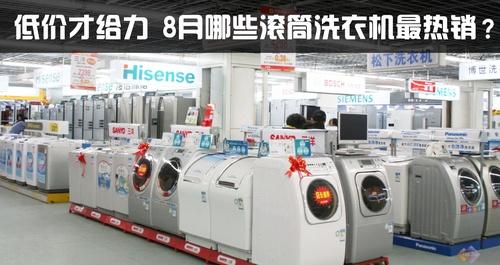 而笔者今天就为大家整理了几款8月份比较热销的滚筒洗衣机,价位基本都在两千元以下,有着不错的性价比,感兴趣的朋友千万不要错过。