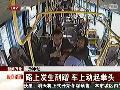[汽车安全]公交刮轿车 私家车主放倒司机