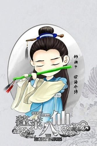 《蓬莱八仙》曝卡通海报 人物q版造型萌翻天图片