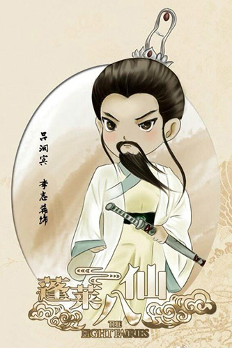《蓬莱八仙》曝卡通海报 人物q版造型萌翻天