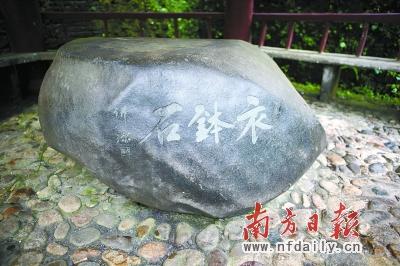 南雄市珠玑镇梅关古道上的衣钵石