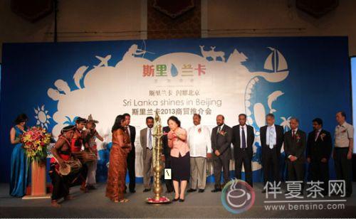 金秋茶香,情系锡兰--斯里兰卡红茶推介会在北京