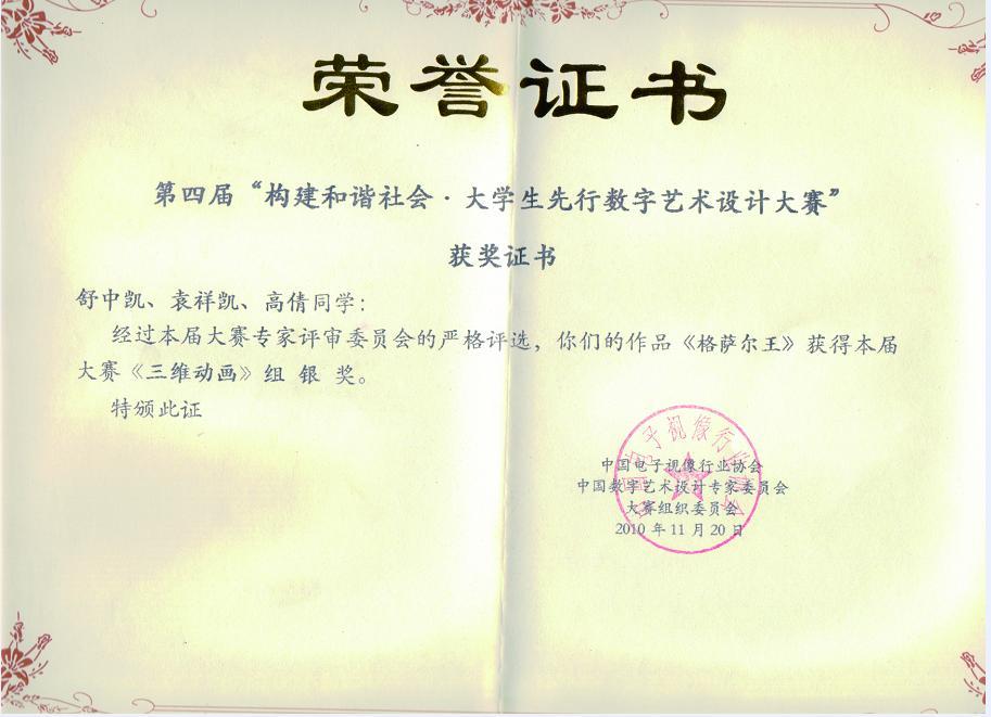 京吉利大学毕业生独立制作《吉利英雄》游戏