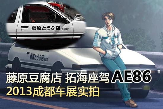 藤原豆腐店 拓海座驾AE86 成都车展实拍 (01)