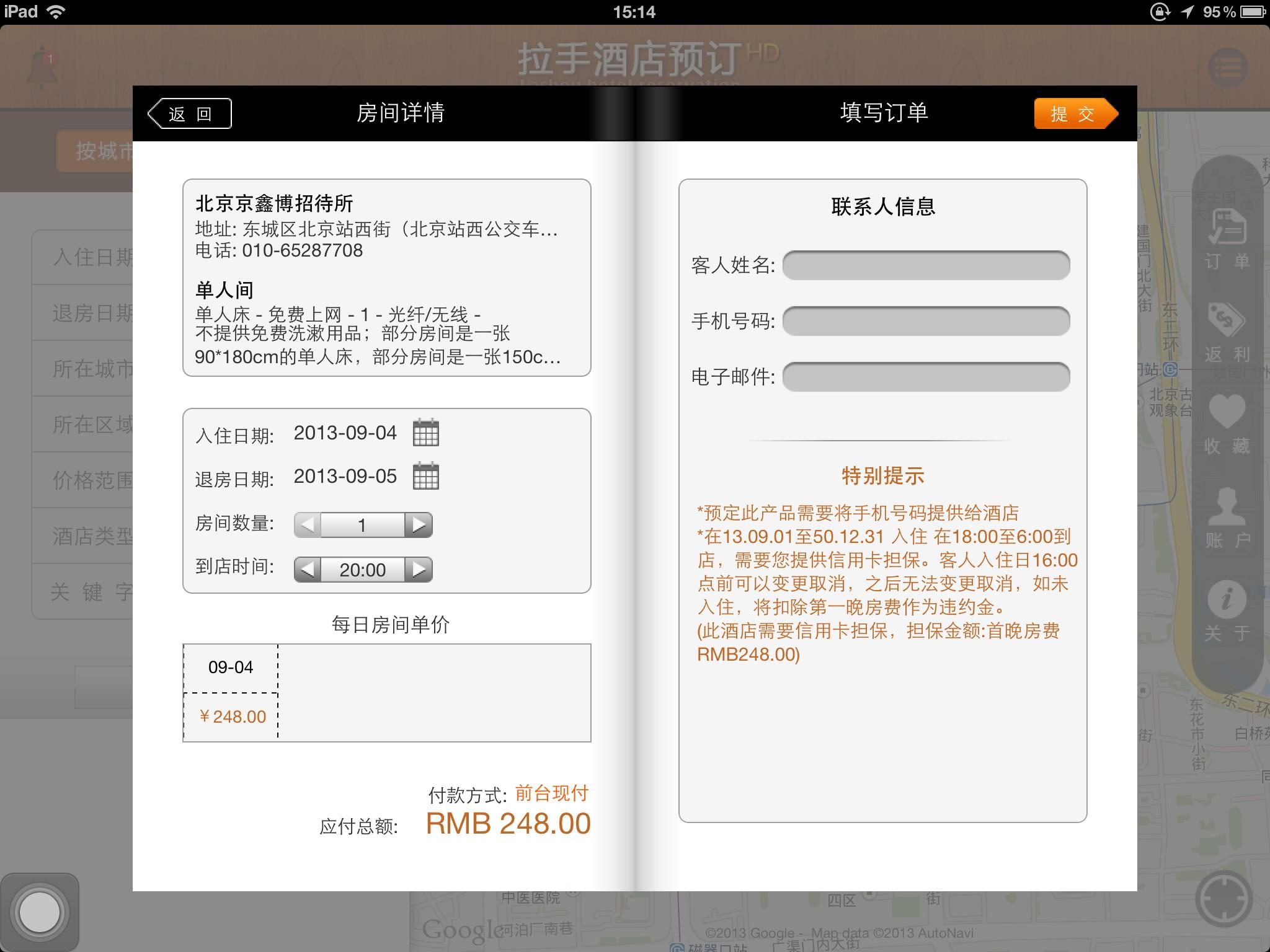 拉手网酒店预订app评测:订酒店返利8%(组图)