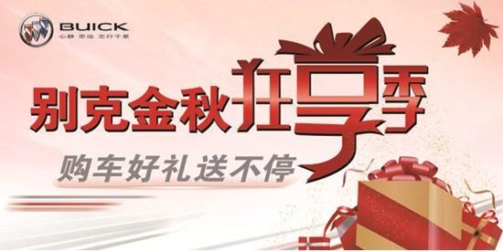 """旭龙别克展厅天天车展价 """"引爆""""秋季车展-搜狐汽车"""