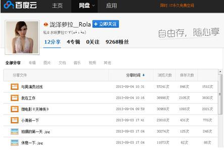 娱乐新闻滚动_搜狐资讯    终于,泷泽萝拉中国首部微电影在网友们的
