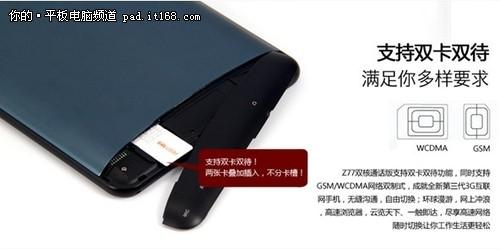 翰智Z77不仅仅是平板更是一部智能手机,无需繁琐设置,用户只需插入SIM卡即可自由拨打电话,发送短信。