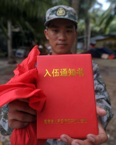 9月7日,三沙市首名参军入伍的青年黄健展示入伍通知书。新华社记者 赵颖全 摄