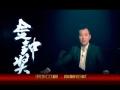 《金钟奖中国音超片花》金钟奖高晓松黄健翔宣传片