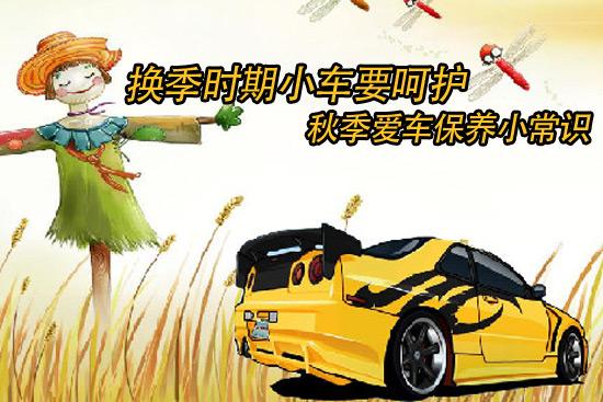 换季时期小车要呵护 秋季爱车保养小常识-搜狐