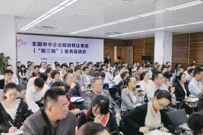 河南举办新三板挂牌公司2018年年报编制与披露专题培训