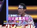 《芝麻开门片花》20310909 预告 天津爷们子比诸葛再世