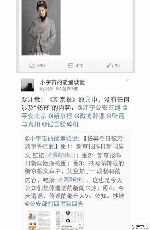 网络转载擅加内容 杨幂否认被刘志军潜规则-搜