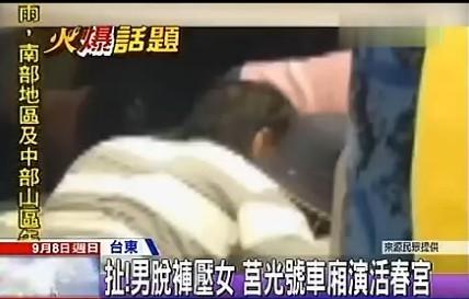 台湾情侣列车上夸张亲热 台铁再成性爱快车(图)
