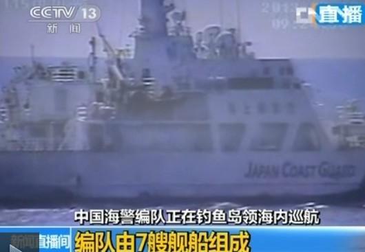 中国海警编队正在钓鱼岛领海内巡航(央视视频截图)