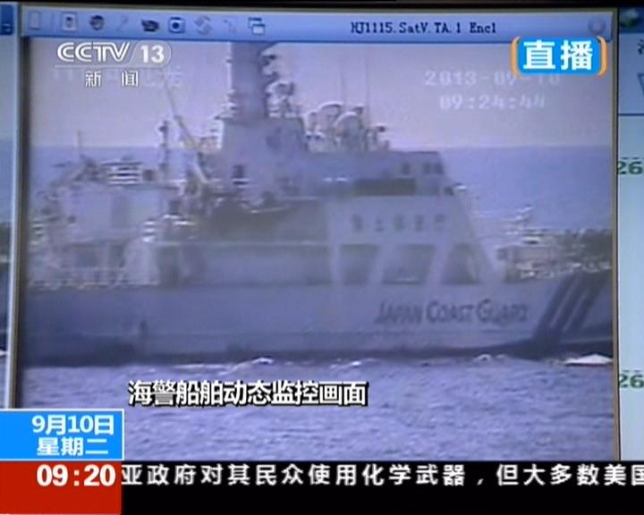 央视截图:中国海警船在钓鱼岛海域巡航。