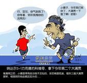 漫画:纳达尔两夺大满贯 小德只能等待来年再战